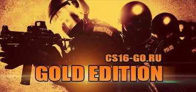 Скачать Counter-Strike 1.6 GOLD EDITION