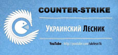 Скачать Counter-Strike 1.6 ukrlesn1k бесплатно