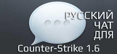Русский чат для Counter-Strike 1.6