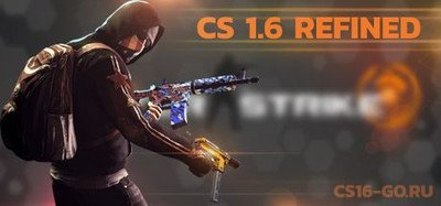 Скачать Counter-Strike 1.6 Refined бесплатно