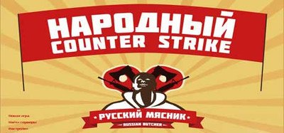 Counter-Strike 1.6 от Русского Мясни...