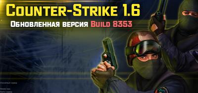 CS 1.6 Русская версия | Build 8308 обновленная