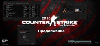 Скачать Counter-Strike 0.6 Улучшенна...