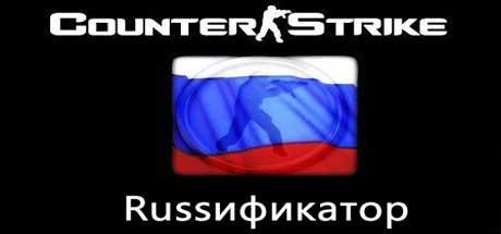 Скачать Полный Русификатор Counter-Strike 0.6 бесплатно