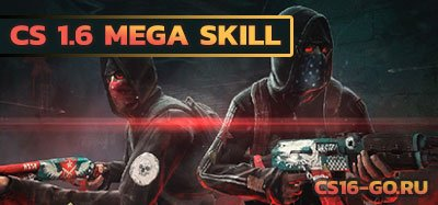 Скачать Counter-Strike 1.6 Mega Skill бесплатно