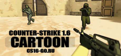 Скачать Counter-Strike 1.6 Mult Edition 2016 [Мультяшная графика] безсплатно