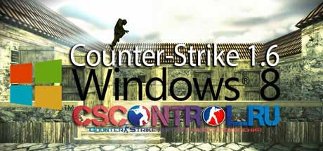 Скачать Counter-Strike 1.6 для Windows 8 бесплатно