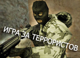 Всё о игре за террористов в cs 1.6